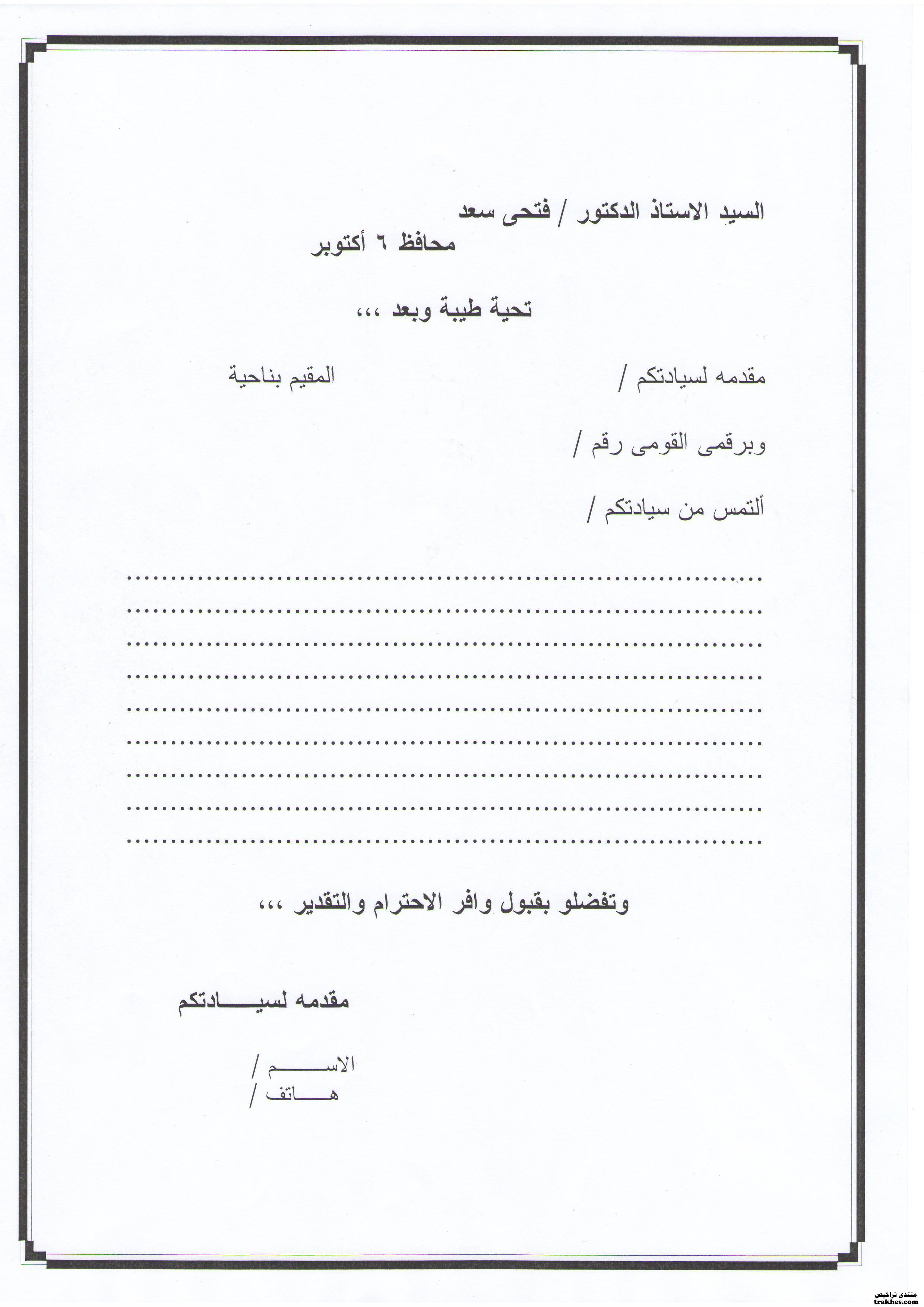 نموذج استمارة التقديم جهاز مدينة